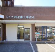 熊本県熊本市で司法書士をしています