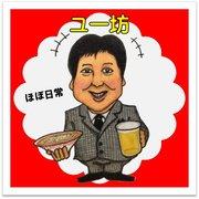 ユー坊のラーメン日記と酒とB級グルメ
