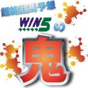 超絶競馬予想『WIN5の鬼』