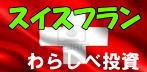 わらしべFX両建編(対円)さんのプロフィール