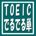 TOEIC TOWN (トイックタウン)