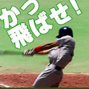 東バッティングセンター「一球入魂!」