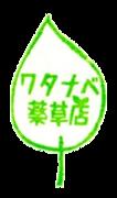 京王線国領駅調布市ワタナベ薬草店あずころぐ
