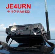 ヤマグチAA123 / JE4URN のブログ