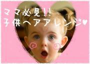 ママ必見!! 子供のヘアアレンジ☆