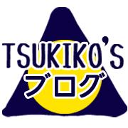 TSUKIKOのブログ