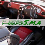 新潟県の車内装補修トータルリペアS.M.Aの実績集