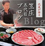 京都木津川 黒毛和牛専門店「笠庄」五代目ブログ