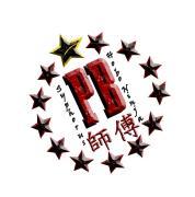 PBShifu:  ペイントボールのブログ