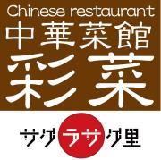 「中華菜館 彩菜」