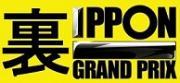 裏・IPPONグランプリ