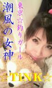 東京☆釣りガール 〜潮風の女神〜