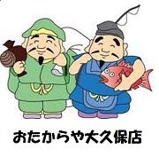 貴金属・切手買取☆おたからや大久保店☆