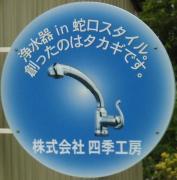 札幌南区の住宅リフォームは 株式会社四季工房