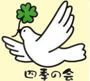 女声合唱団・寒川コール四季の会〜鳩のつぶやき〜