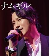 キム・ナムギル〜GiL☆LOVE〜