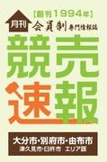 月刊競売速報社オフィシャルサイト