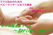 Spring Sun〜鹿児島のベビーとママのためのお教室〜