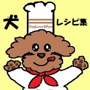 「犬のレシピ集」