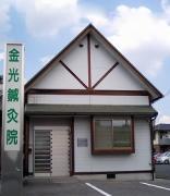 金光鍼灸院
