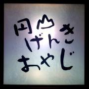 円山げんきおやじのブログ