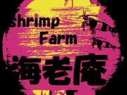 shrimp farm☆海老庵☆