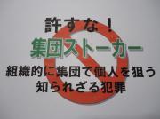 明日は我が身・鳥取市で集団ストーカー犯罪にあっています