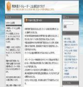 FX専業デイトレーダー上山康浩のブログ