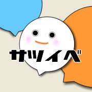 札幌イベント情報サイト『サツイベ』