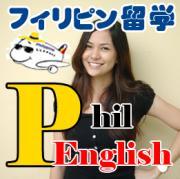 フィリピン留学PHIL-ENGLISHさんのプロフィール