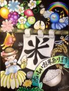 川口市元郷のおいしいお米屋さん白根産業のブログ