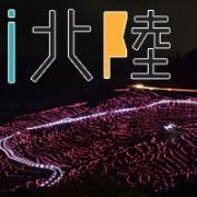 i北陸|石川、富山、福井のイベントや観光地の紹介