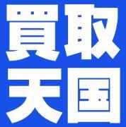 名古屋市の出張買取リサイクルショップ買取天国