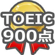 TOEIC900点と話せる英語を手に入れる勉強法まとめ