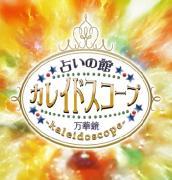 占いの館 カレイドスコープ OfficialBlog