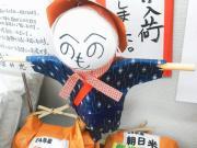 新庄村の仁美さん