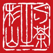 お茶の通販 伊豆・伊東市の「ぐり茶の杉山」