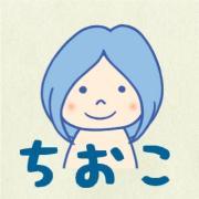千音子(ちおこ)さんのプロフィール