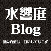 水響庭Blog