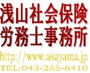 千葉市 浅山事務所のブログ