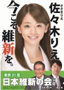 日本を変える! 佐々木りえのブログ