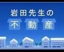 岩田先生の不動産コラム