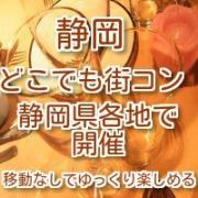静岡県の街コン情報盛りだくさん!
