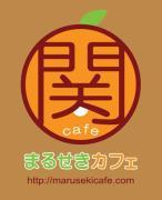 まるせきカフェのブログ〜とびしま海道の終点〜