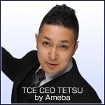 志事も人生も躍動感ある感動を!TCE-CEO公式ブログ