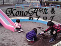 KonoA店長のブログ