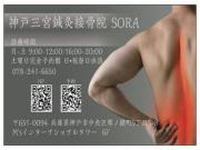 兵庫神戸三宮鍼灸接骨院(整骨院)SORA