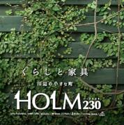 HOLM230 府中展示館 STAFF BLOG