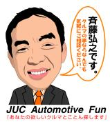 AutomotiveFun 斉藤弘之