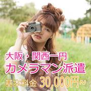 大阪でカメラマン派遣・出張撮影